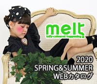 melt WEBカタログ