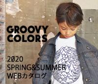 GROOVY COLORS WEBカタログ